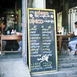 Lunch Myanmar (Birma) 1994