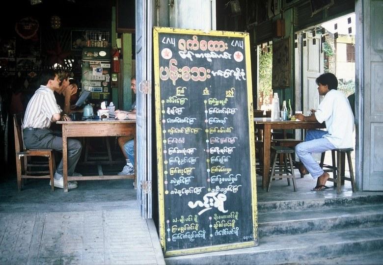 Lunch Myanmar (Birma) 1994
